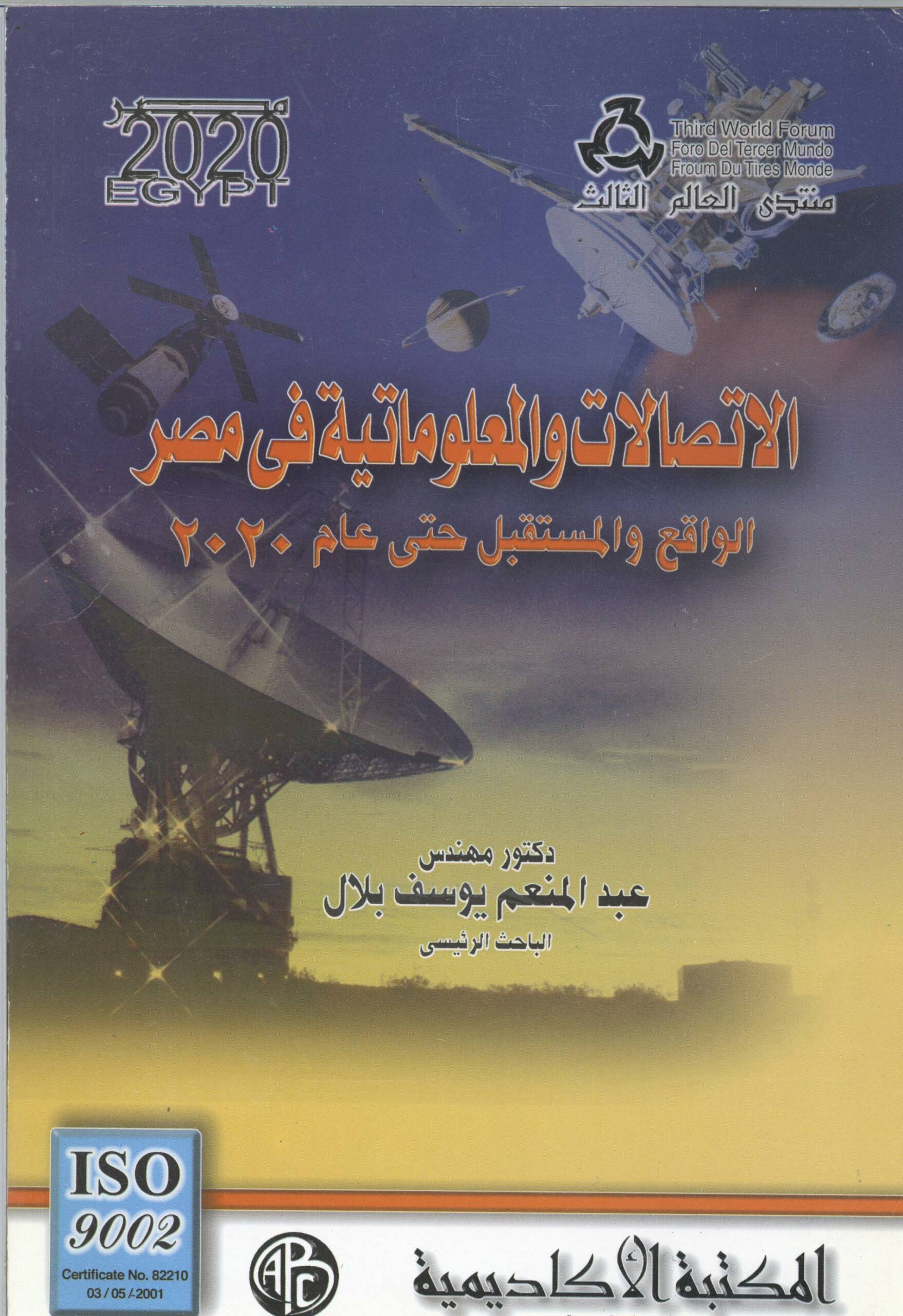 الاتصالات و المعلوماتية في مصر