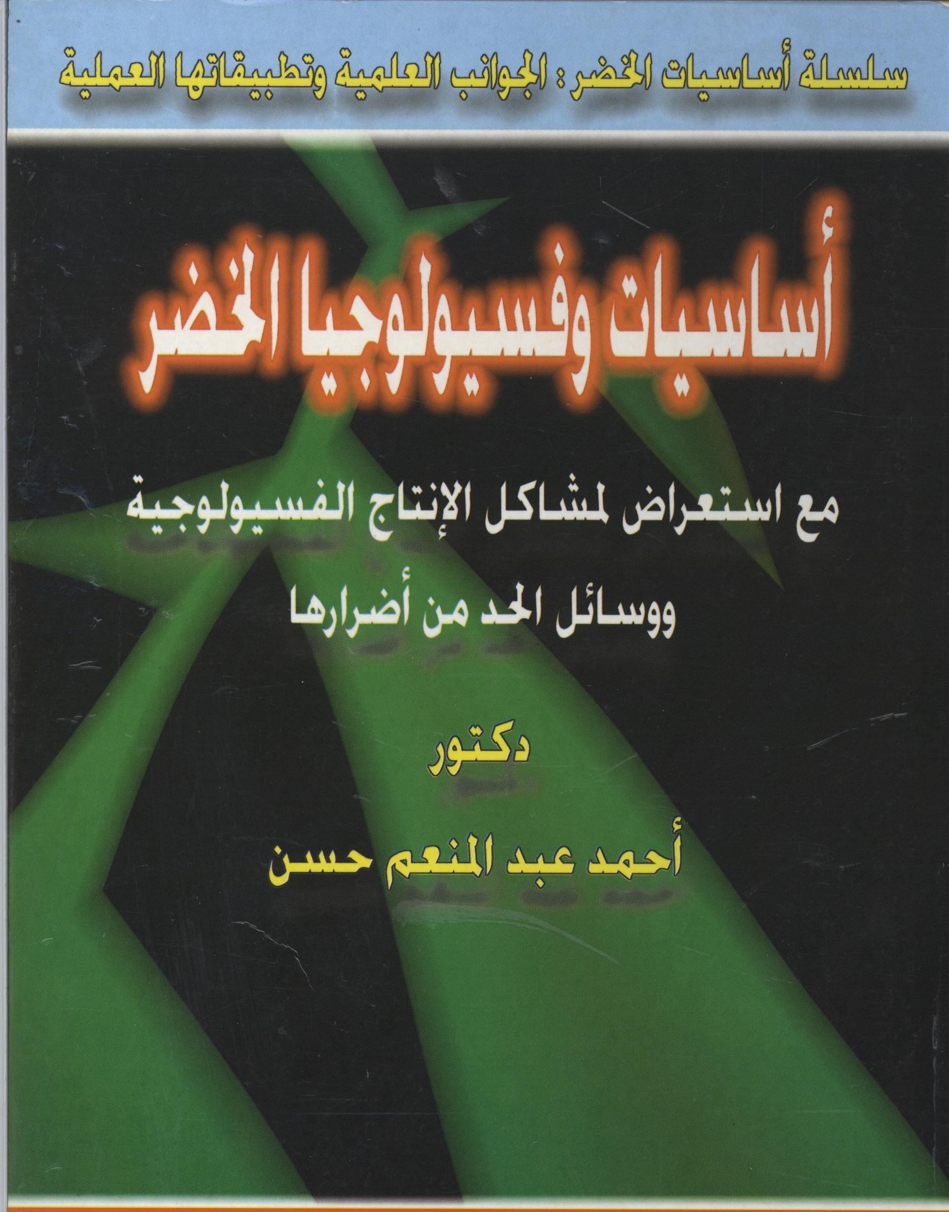 أساسيات و فسيولوجيا الخضر