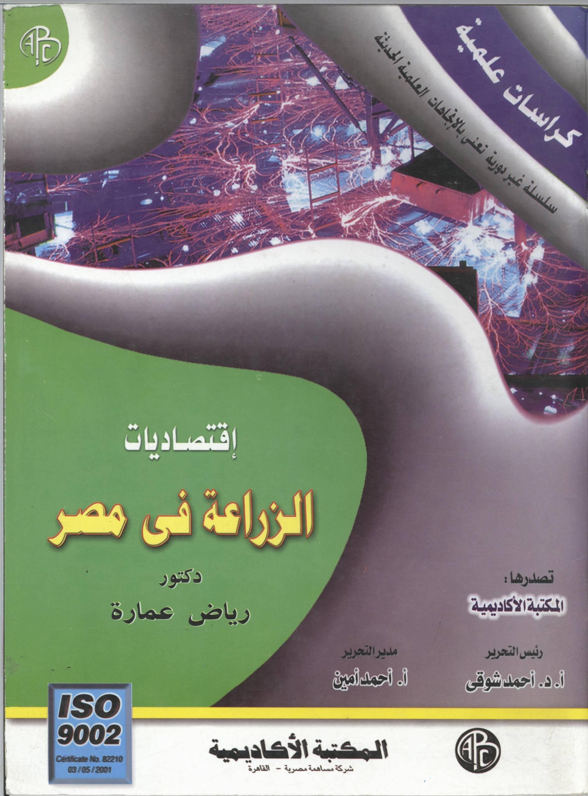 اقتصاديات الزراعة في مصر