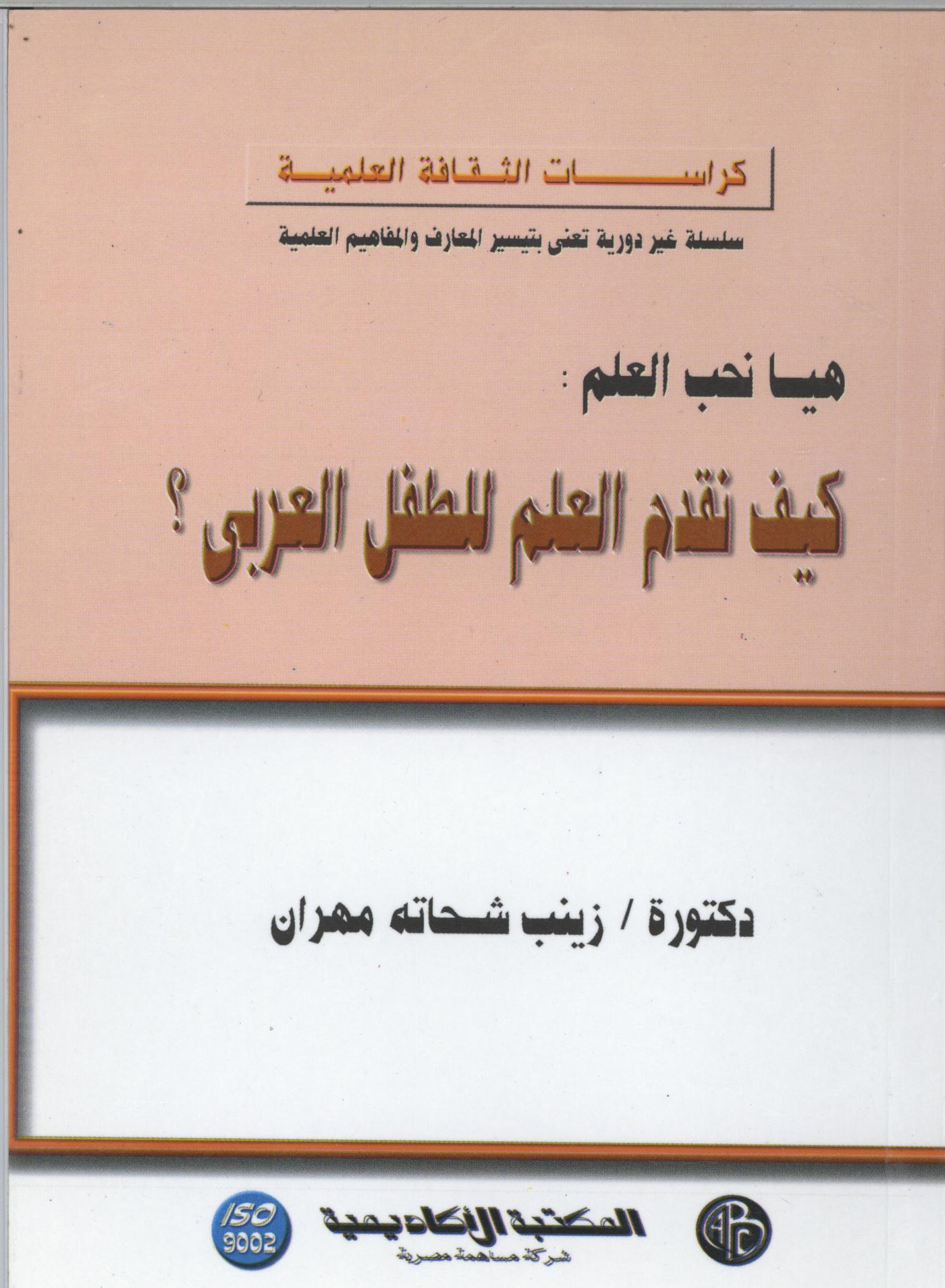 كيف نقدم العلم للطفل العربي ؟