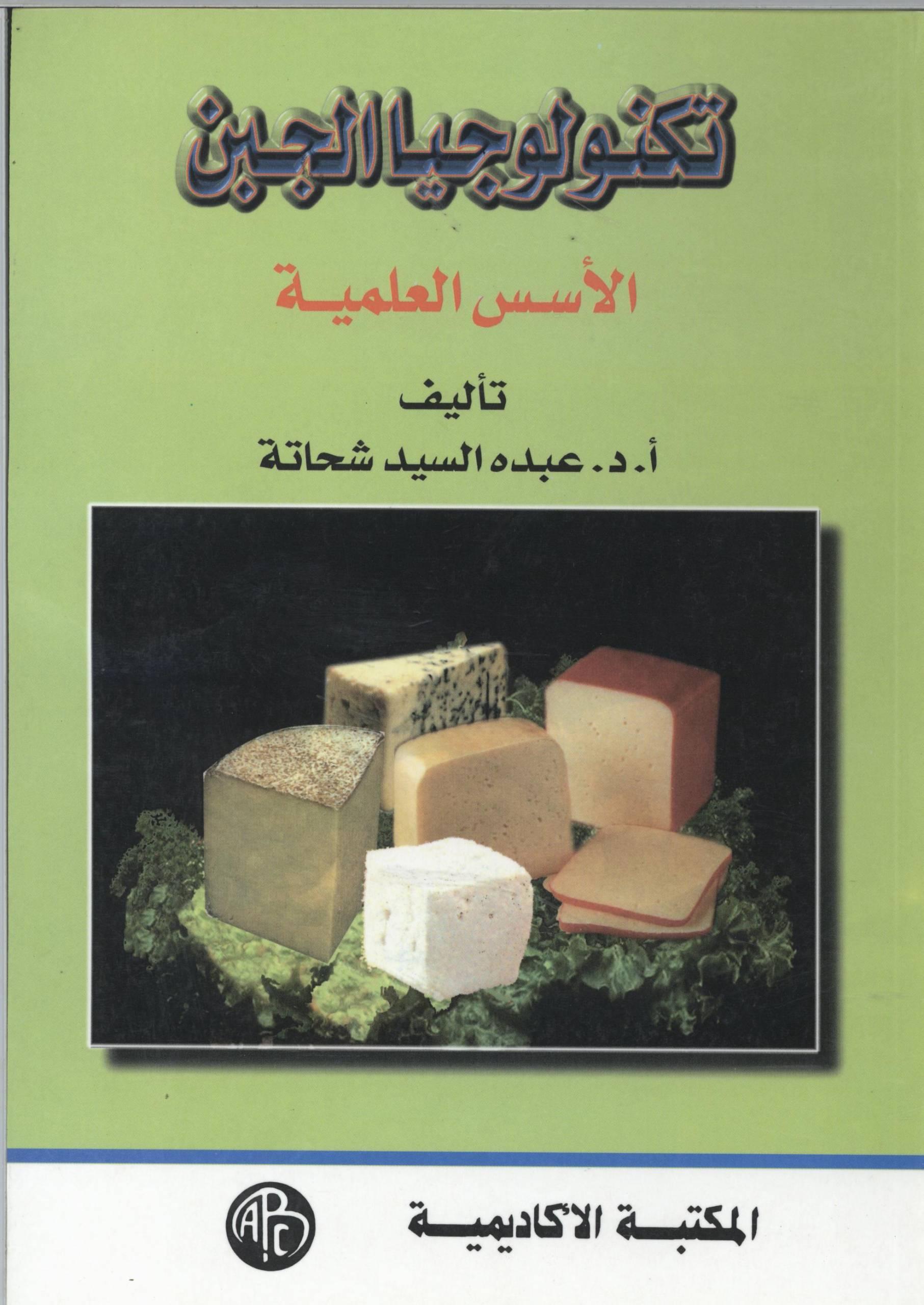 تكنولوجيا الجبن