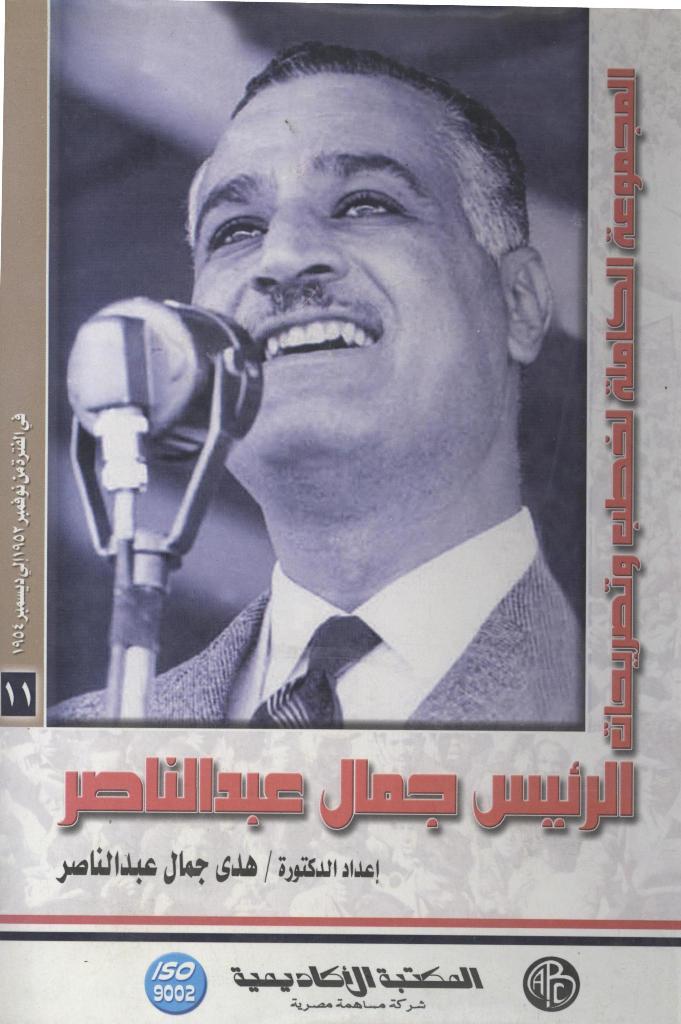 الرئيس جمال عبد الناصر – المجلد الحادى عشر