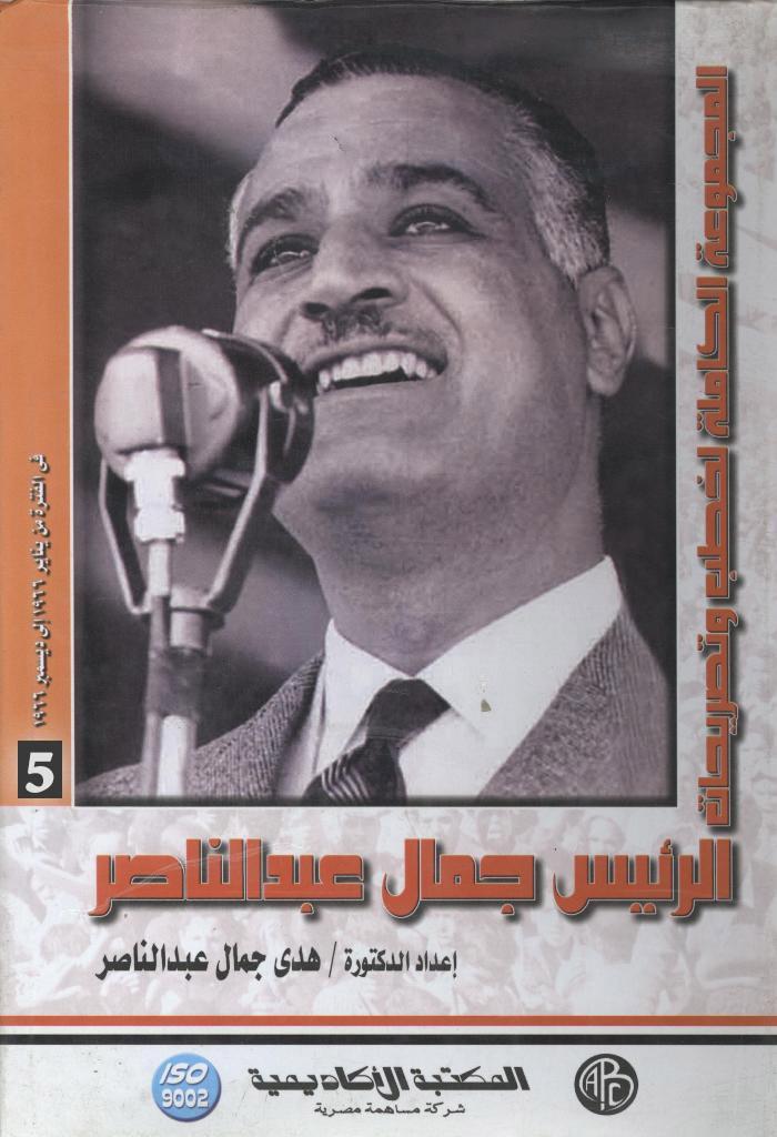 الرئيس جمال عبد الناصر – المجلد الخامس