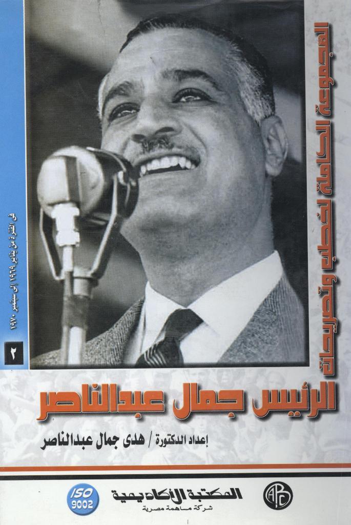 الرئيس جمال عبد الناصر – المجلد الثاني