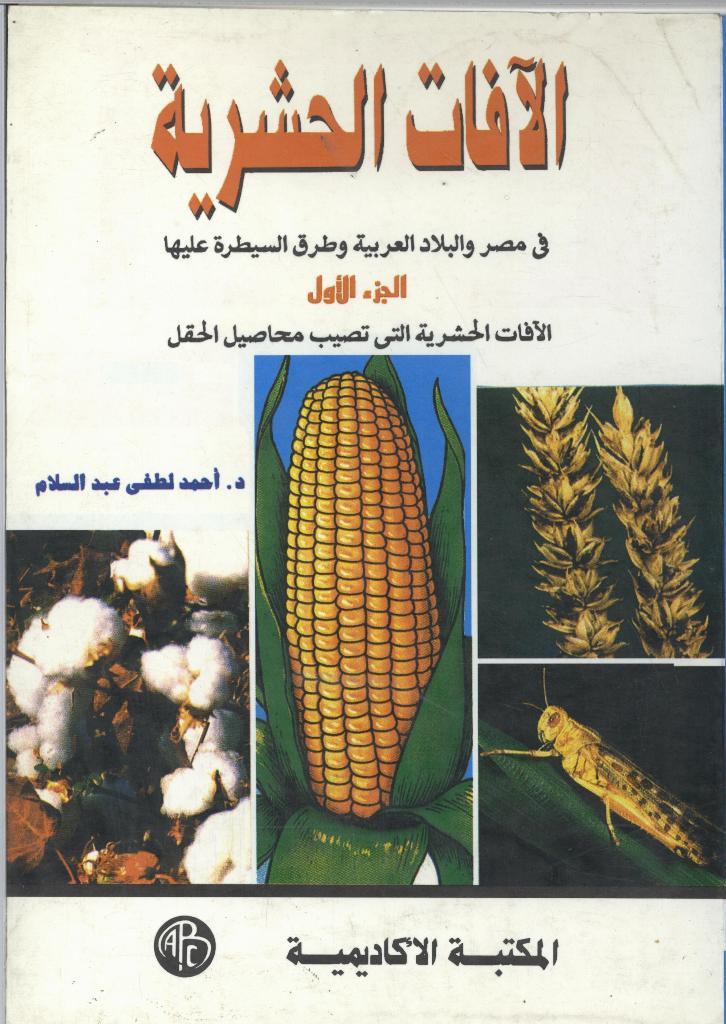 الآفات الحشرية – المجلد الأول