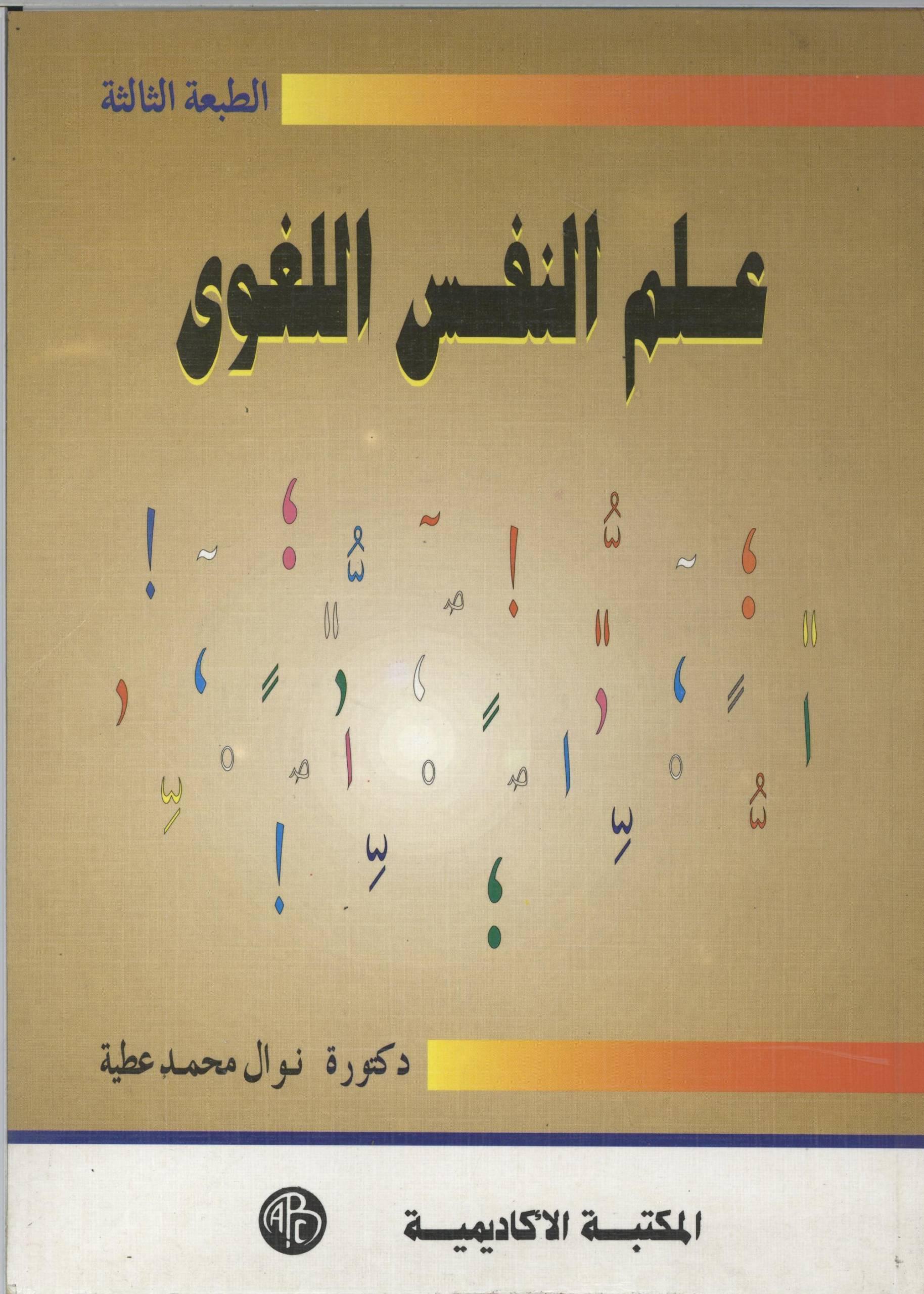 علم النفس اللغوى