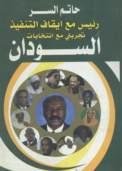السودان رئيس مع ايقاف التنفيذ