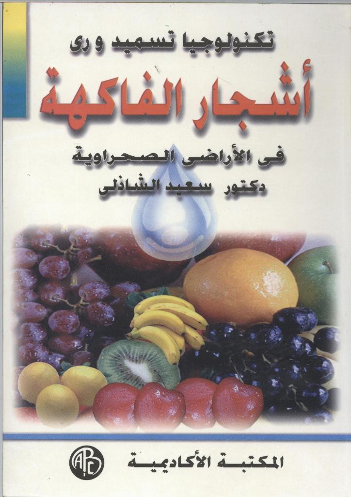 أشجار الفاكهة فى الأراضى الصحراوية