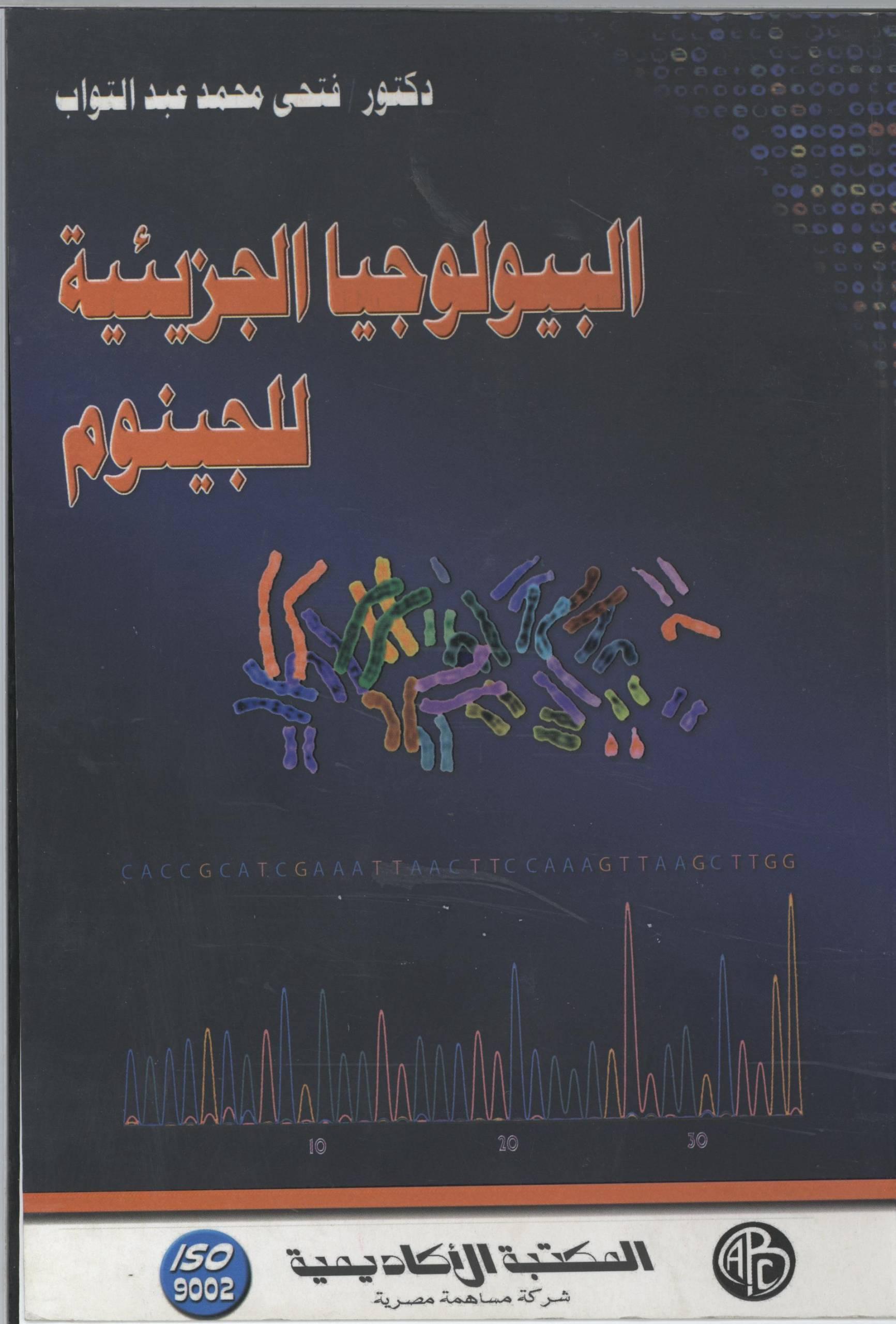 البيولوجيا الجزيئية للجينوم