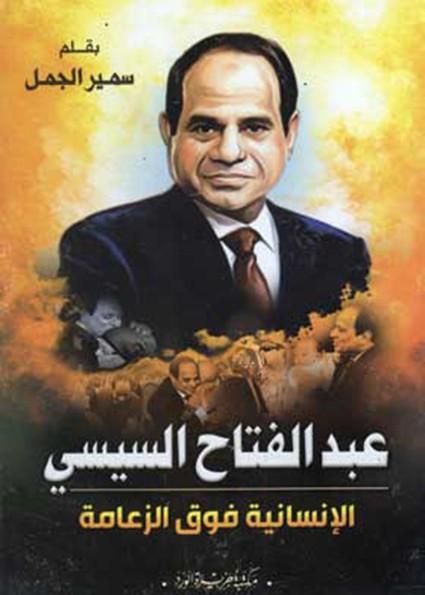 عبد الفتاح السيسى – الانسانية فوق الزعامة