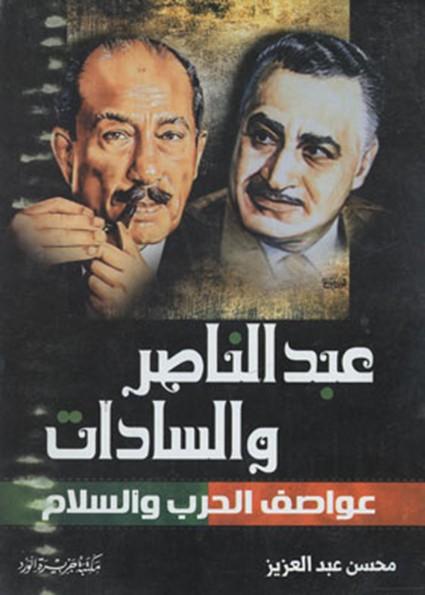 عبد الناصر والسادات .. عواصف الحرب والسلام