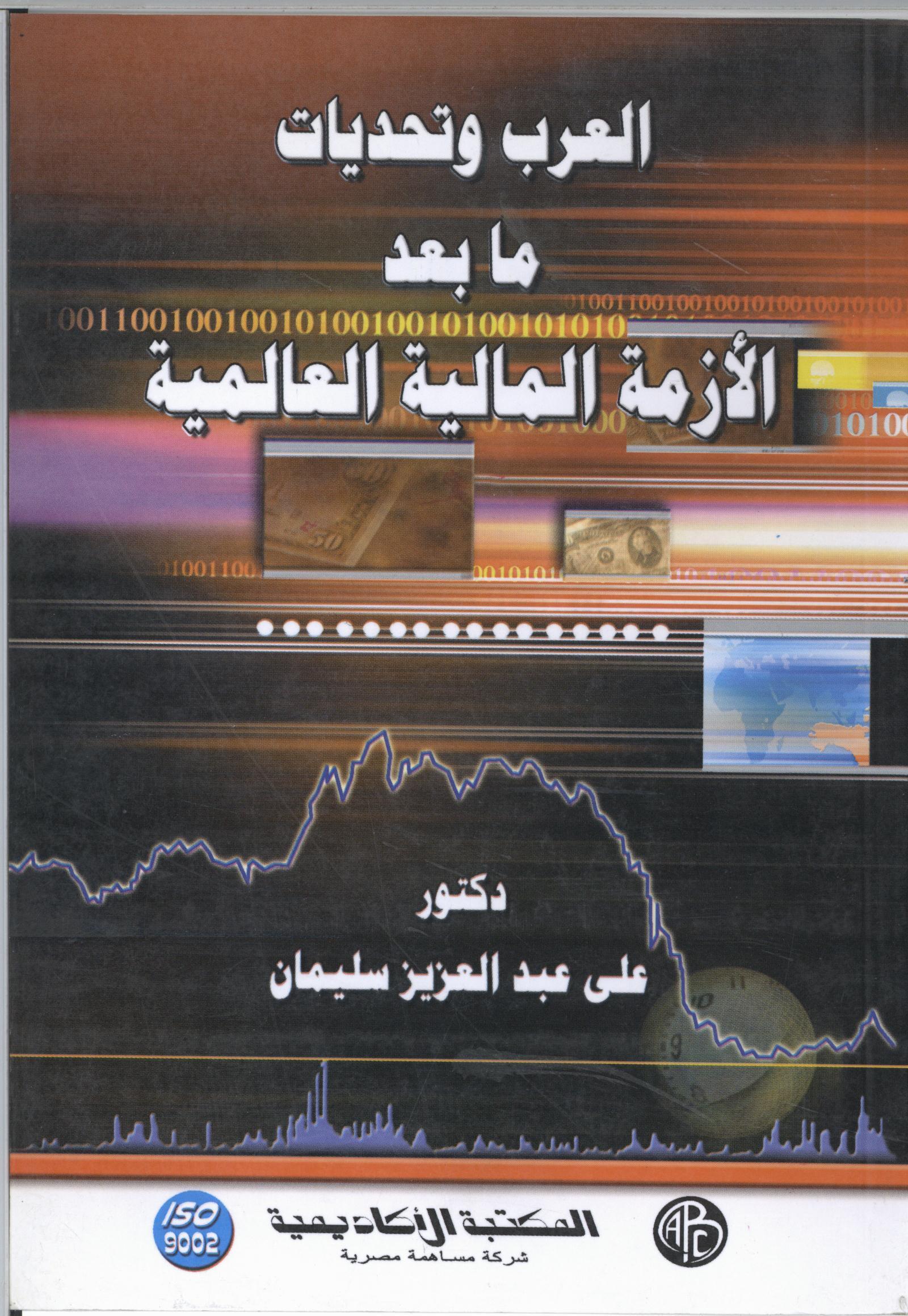 العرب وتحديات ما بعد الأزمة المالية العالمية