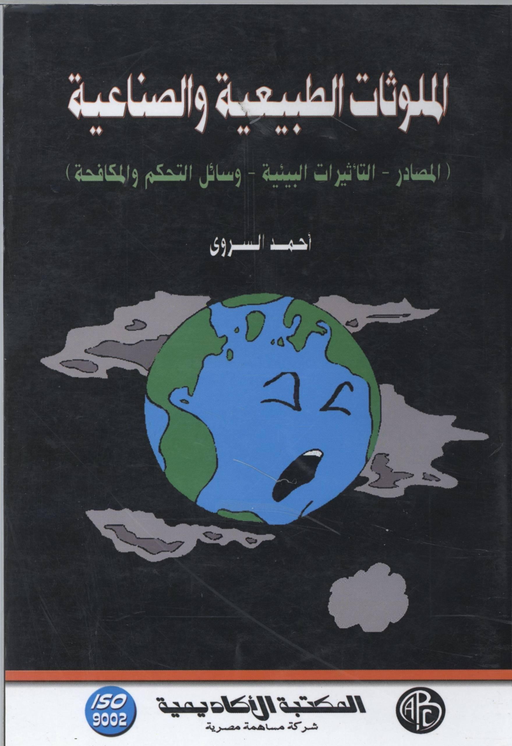 الملوثات الطبيعية و الصناعية