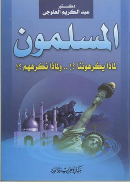المسلمون