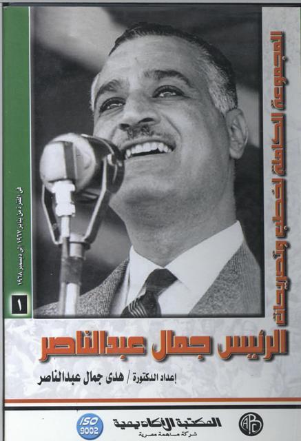 الرئيس جمال عبد الناصر – المجلد الأول