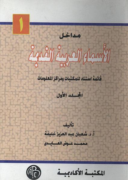 مداخل الأسماء العربية القديمة – المجلد الأول