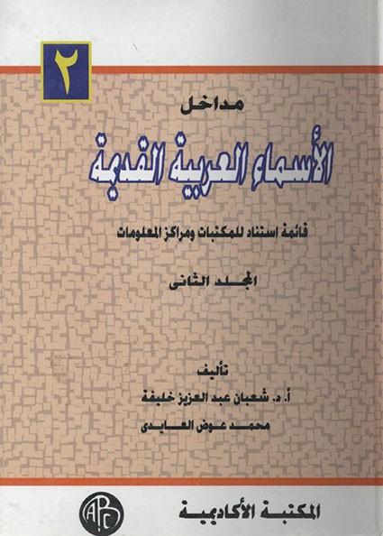 مداخل الأسماء العربية القديمة – المجلد الثاني