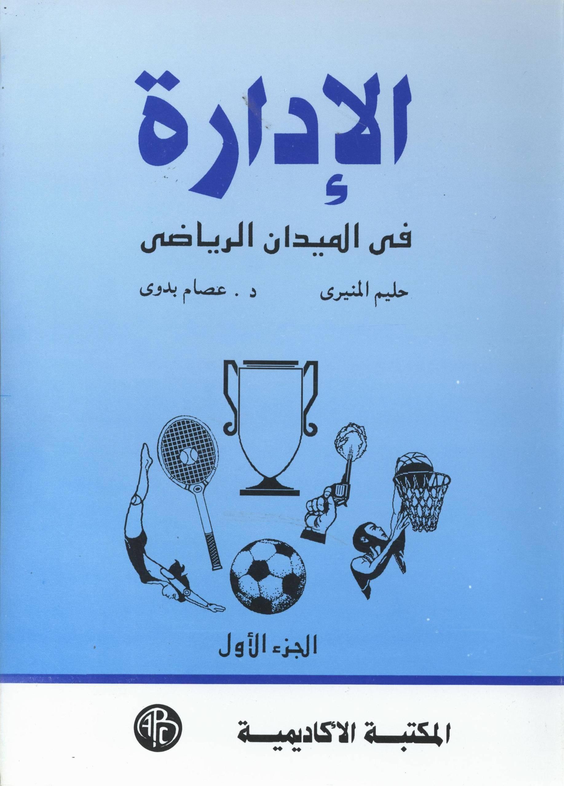 الإداره فى الميدان الرياضى – الجزء الأول