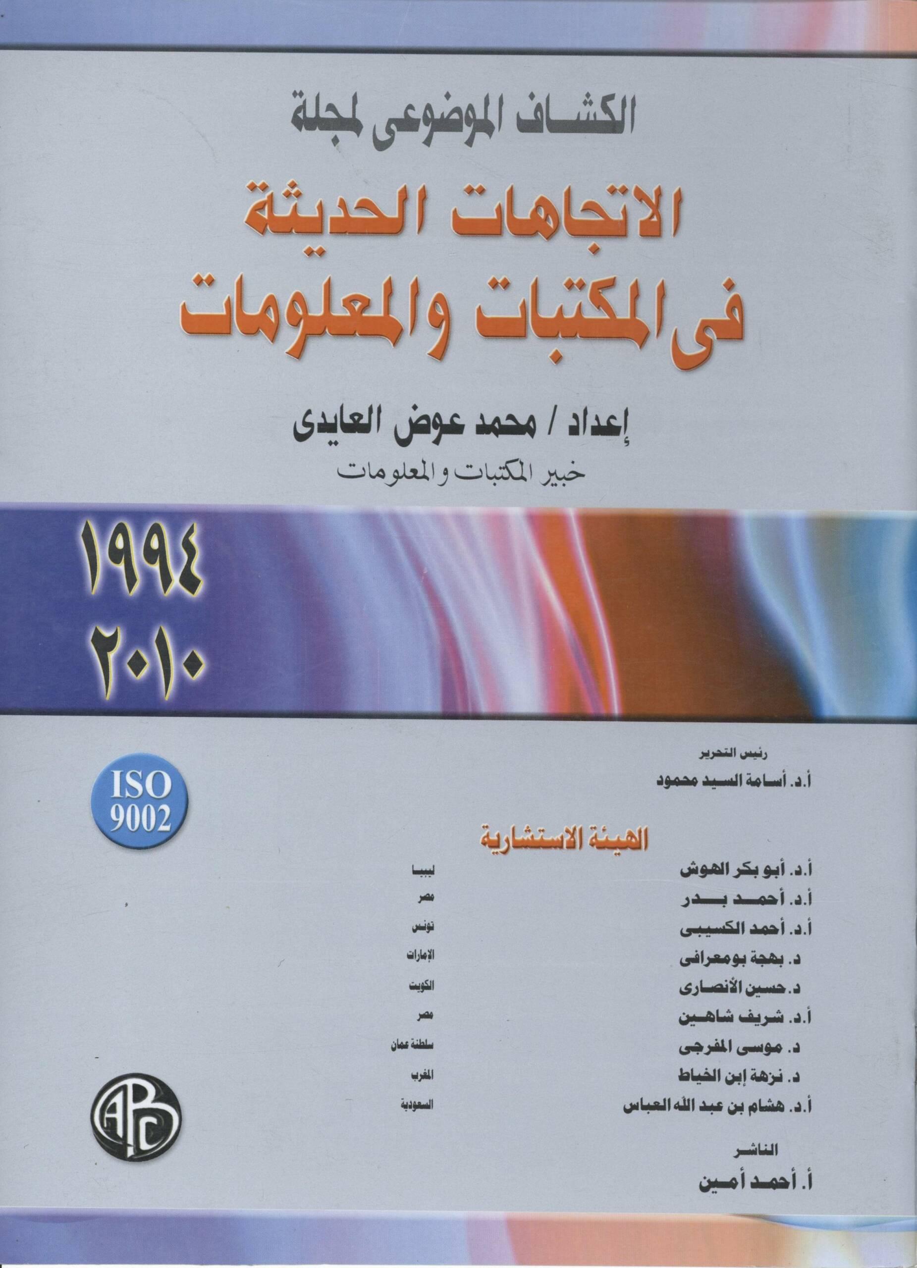 الكشاف الموضوعى لمجلة الاتجاهات الحديثة فى المكتبات و المعلومات 1994-2010
