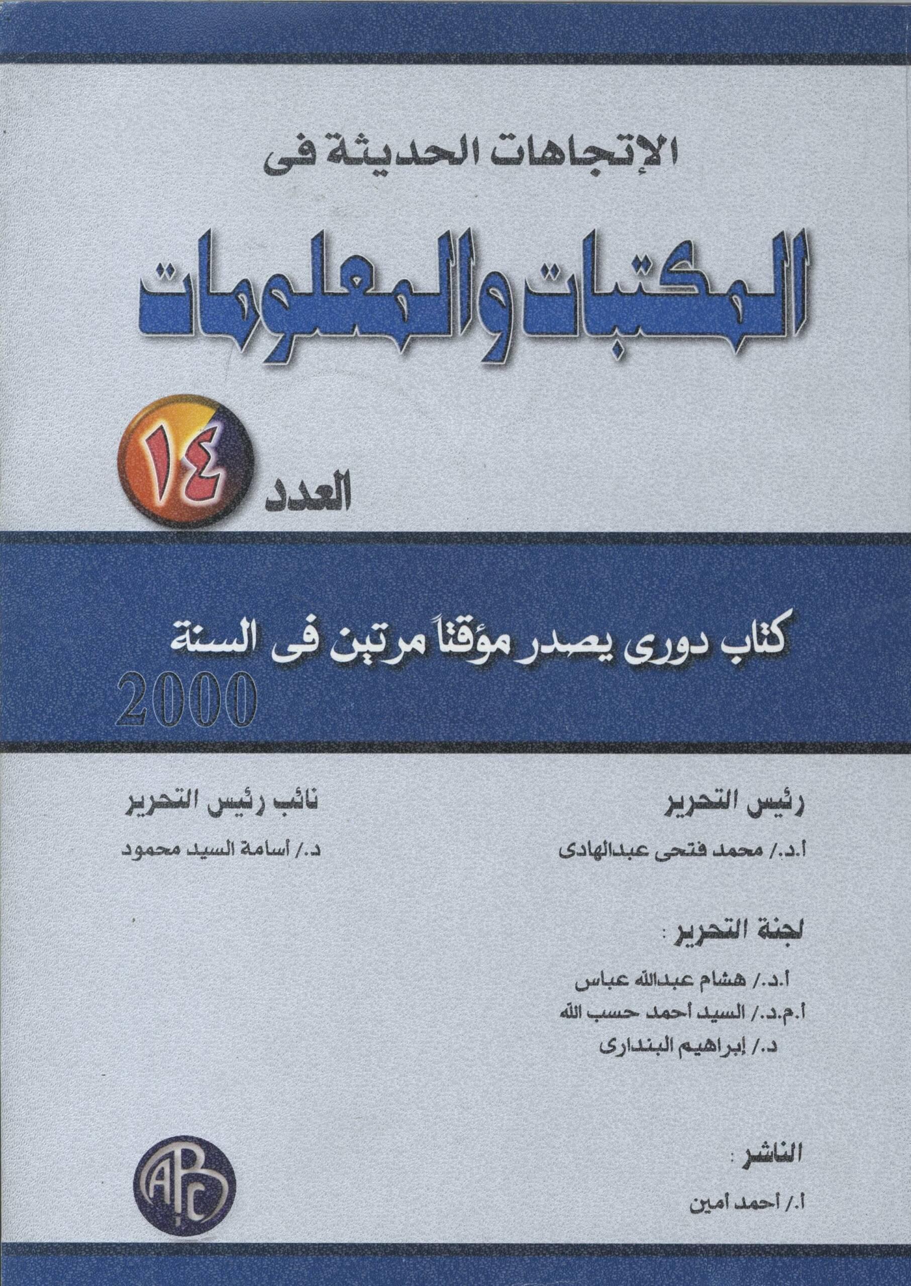 الاتجاهات الحديثة فى المكتبات و المعلومات- العدد الرابع عشر