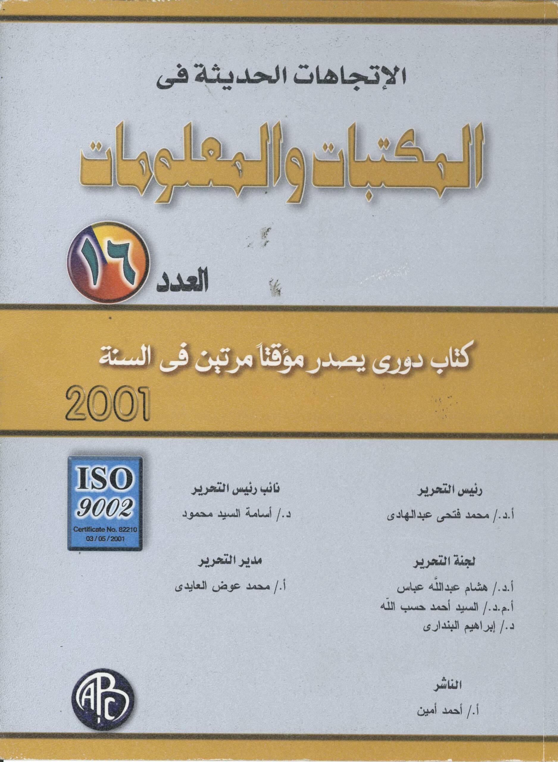 الاتجاهات الحديثة فى المكتبات و المعلومات- العدد السادس عشر-