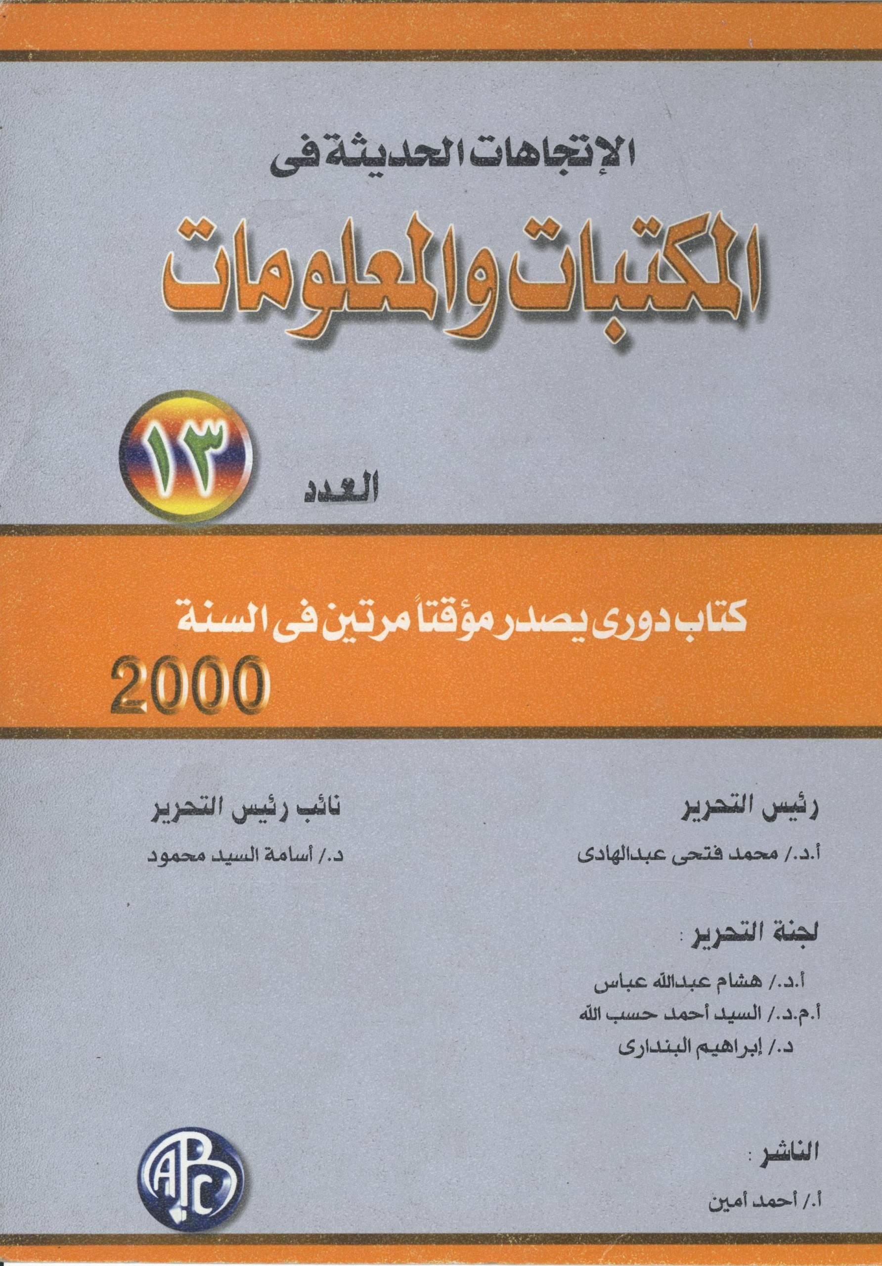 الاتجاهات الحديثة فى المكتبات و المعلومات- العدد الثالث عشر