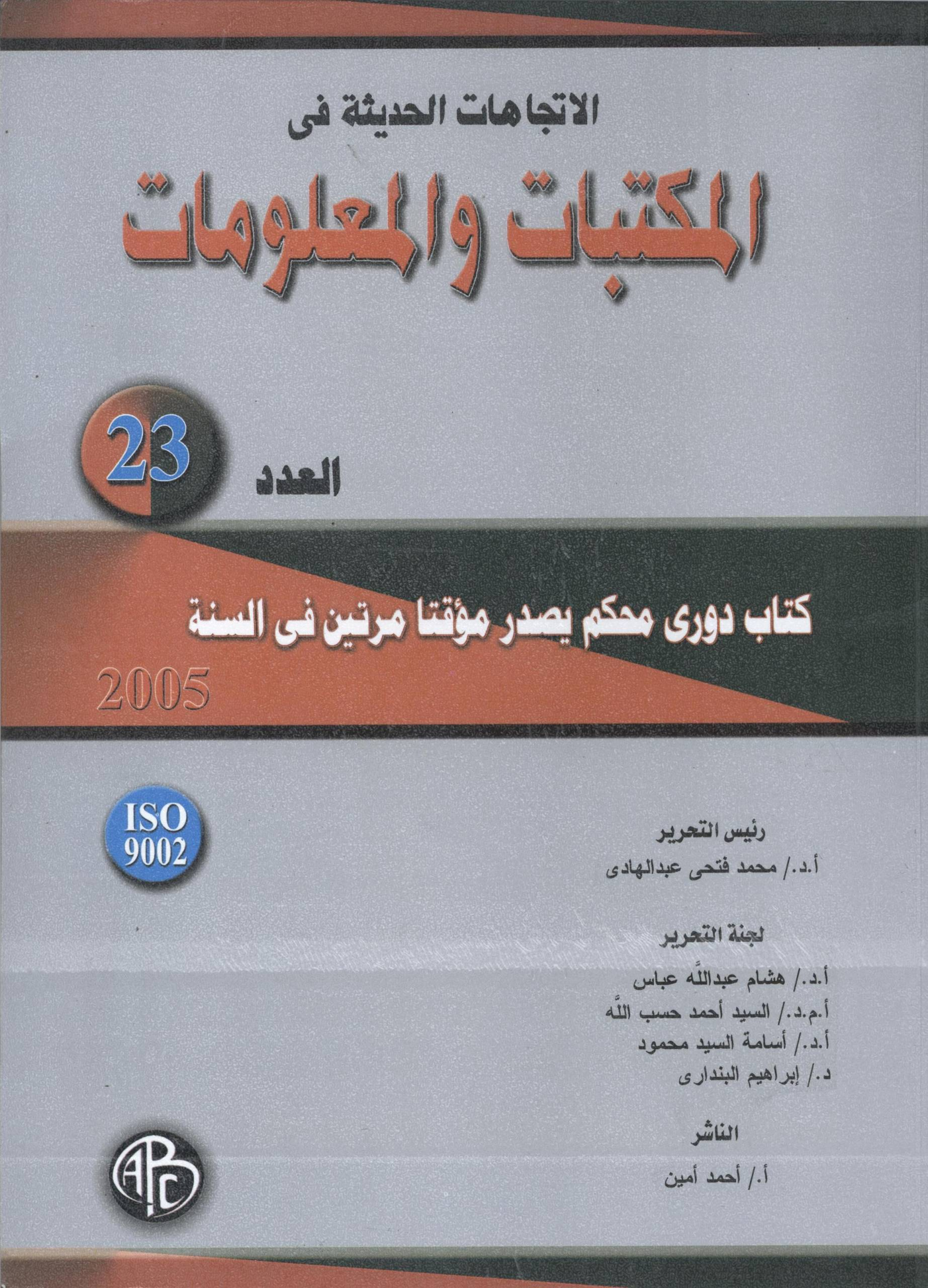 الاتجاهات الحديثة فى المكتبات و المعلومات- العدد الثالث و العشرون