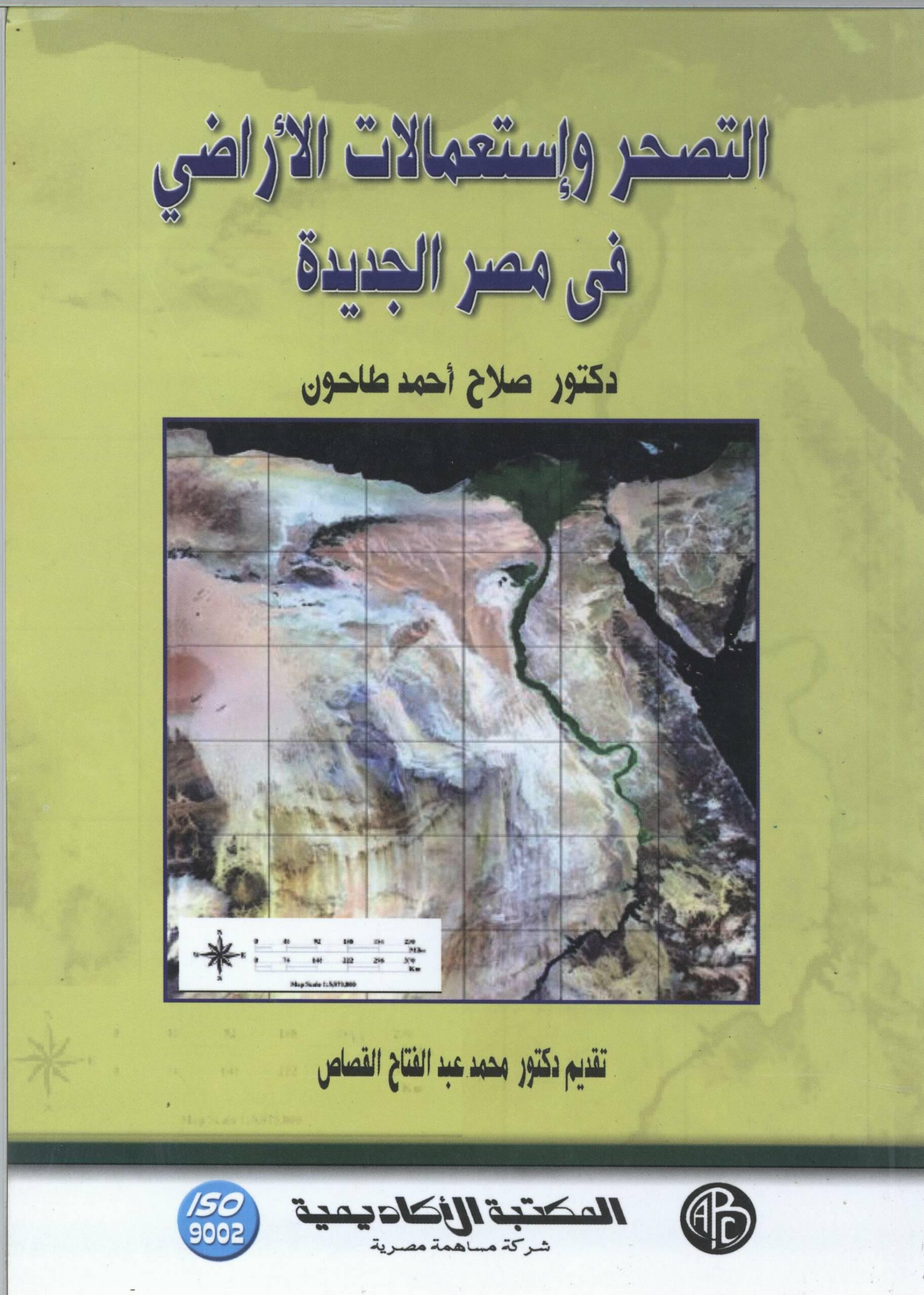 التصحر و استعمالات الآراضى فى مصر الجديدة