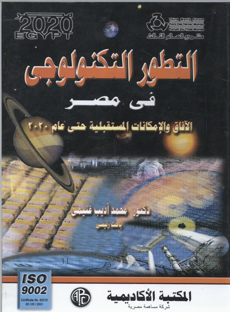 التطور التكنولوجي في مصر