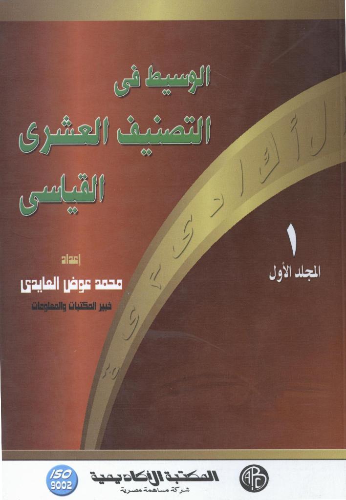 الوسيط فى التصنيف العشرى القياسى- المجلد الأول