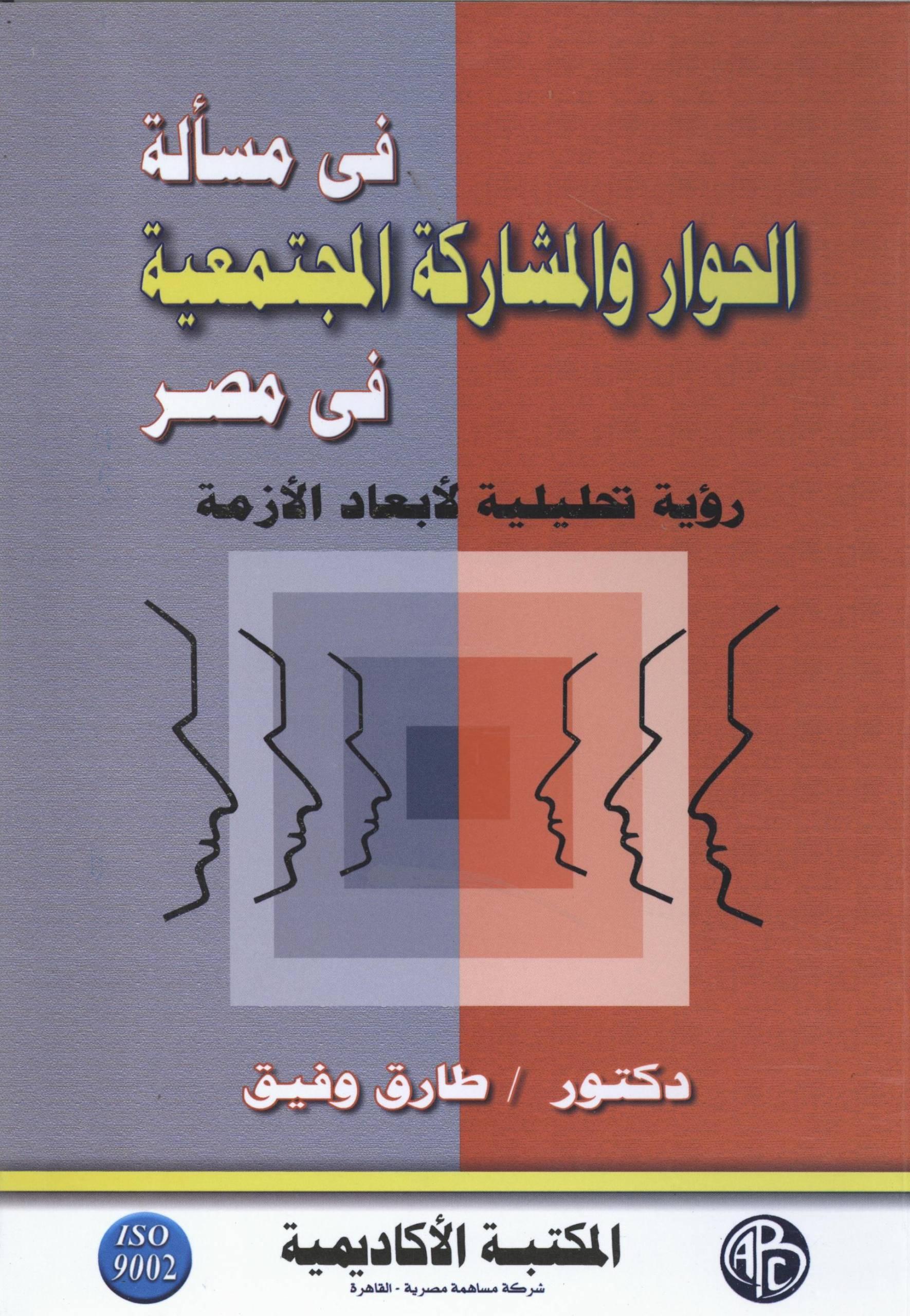 في مسألة الحوار و المشاركة المجتمعية في مصر