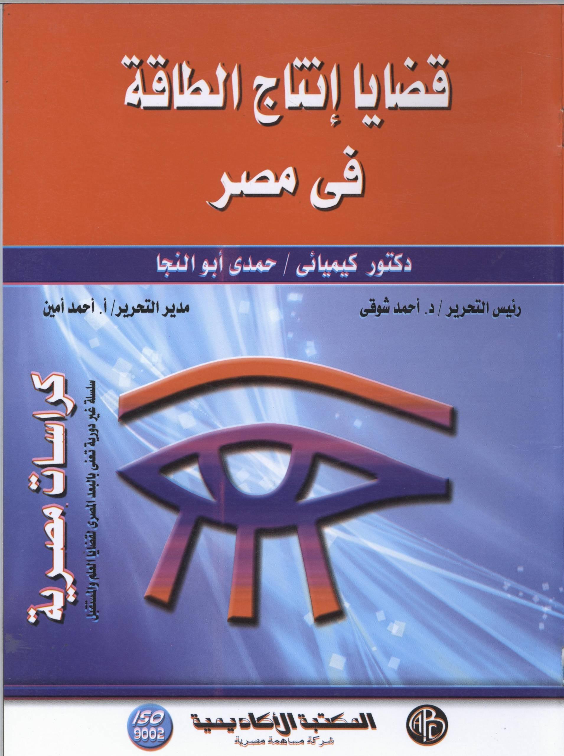 قضايا  إنتاج الطاقة فى مصر