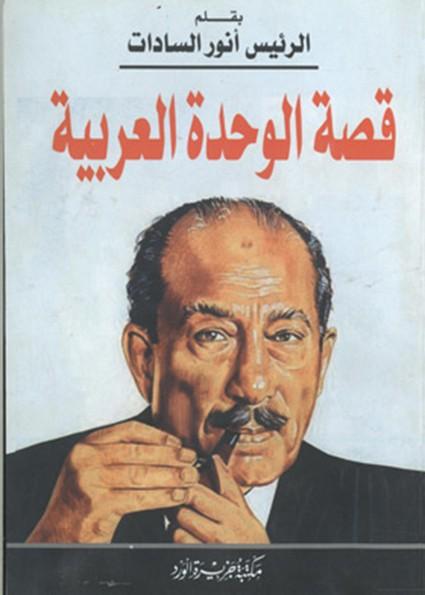 قصة الوحدة العربية
