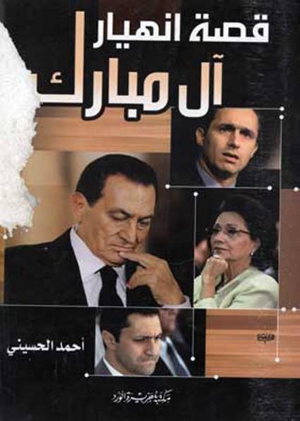 قصة انهيار آل مبارك