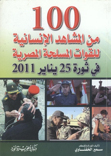 مائه من المشاهد الإنسانية للقوات المسلحة المصرية
