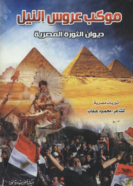موكب عروسة النيل