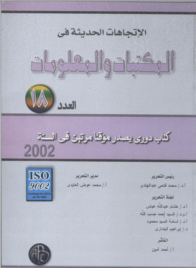 الاتجاهات الحديثة فى المكتبات و المعلومات العدد 18