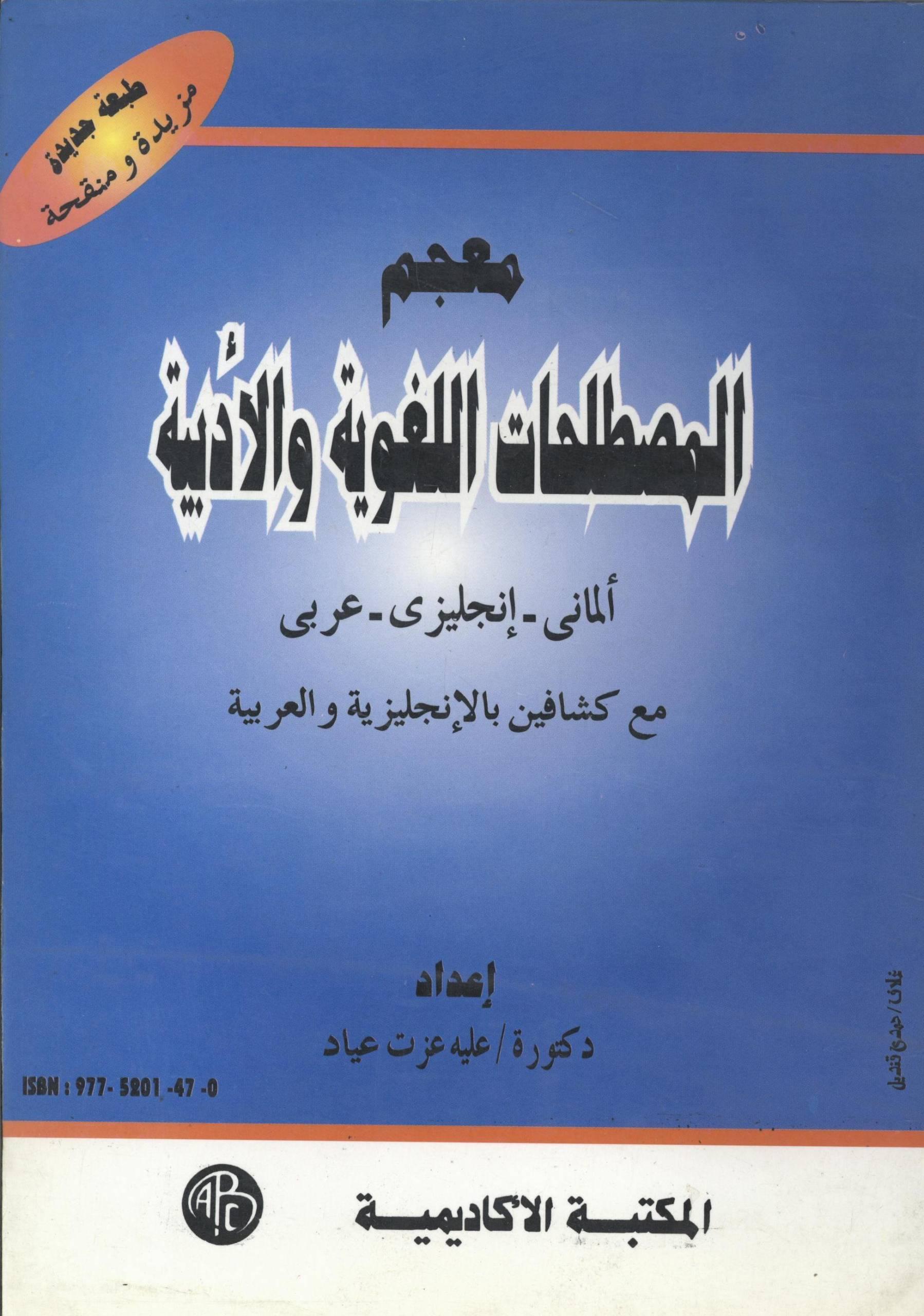 معجم المصطلحات اللغوية و الأدبية