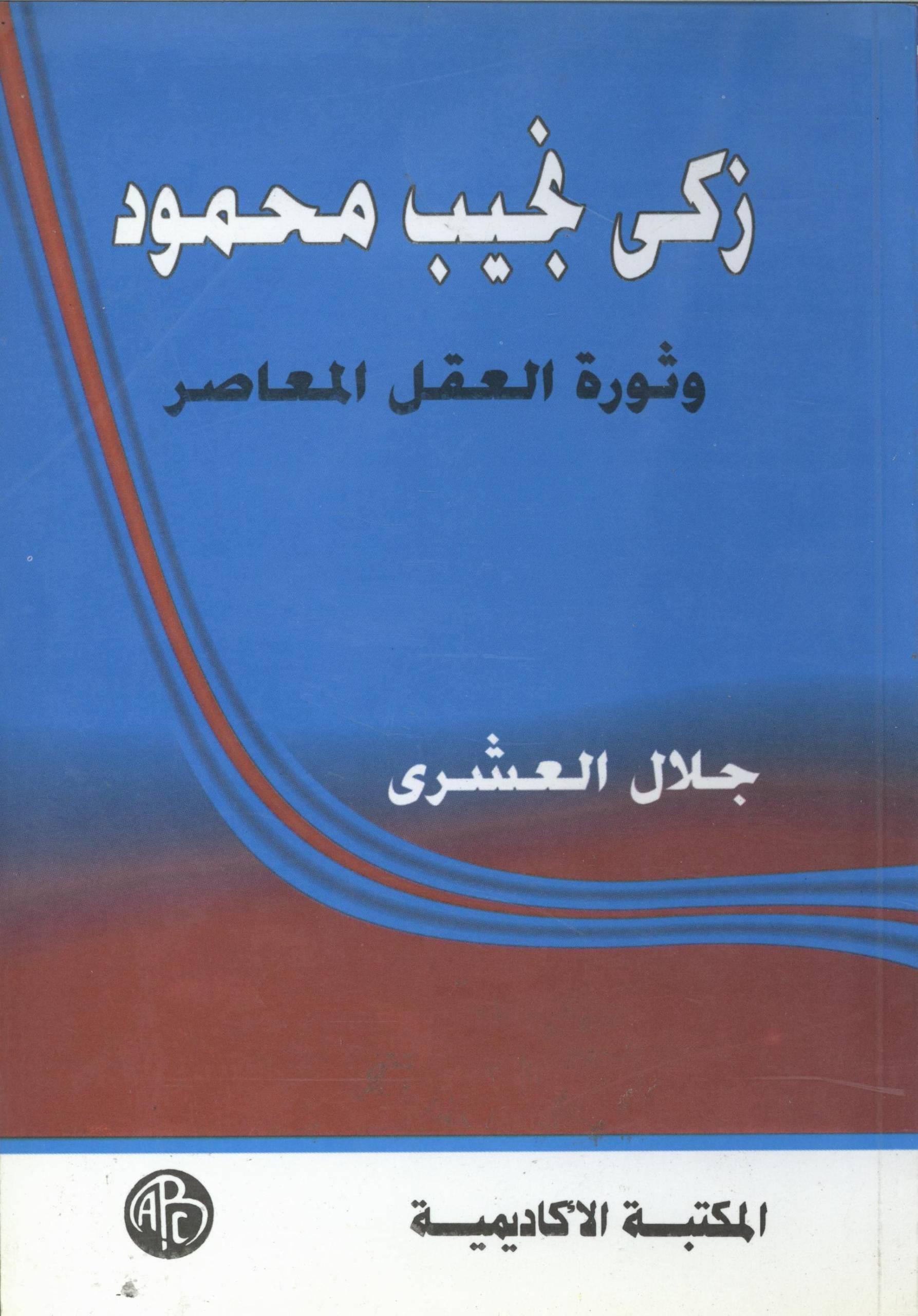 زكى نجيب محمود و ثورة العقل المعاصر