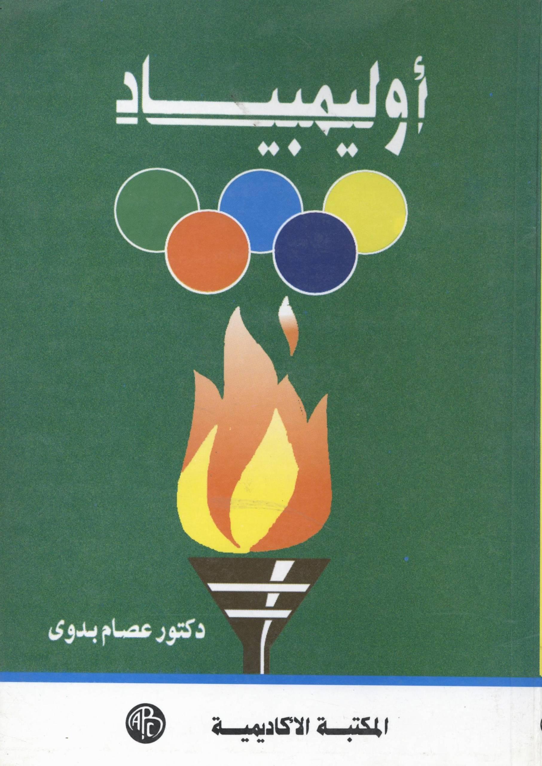 أوليمبياد