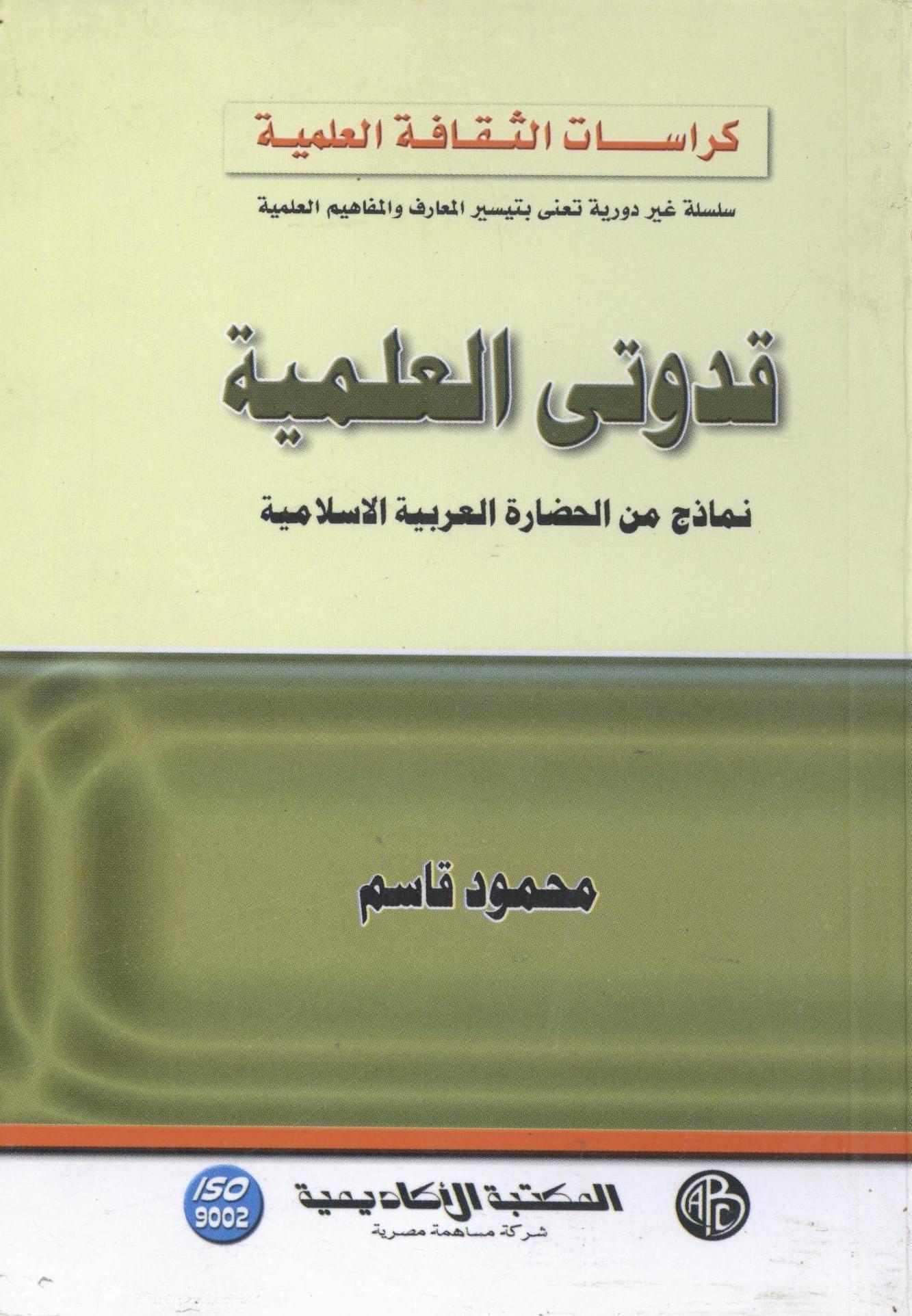 قدوتى العلمية -نماذج من الحضارة العربية الإسلامية