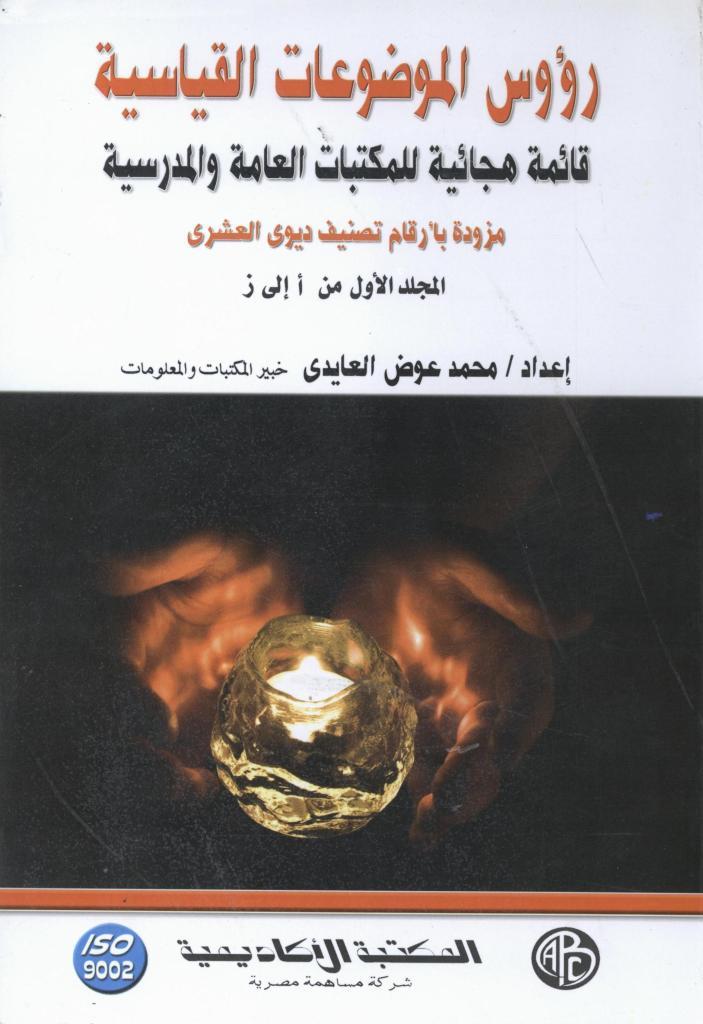 رؤوس الموضوعات القياسية – المجلد الأول
