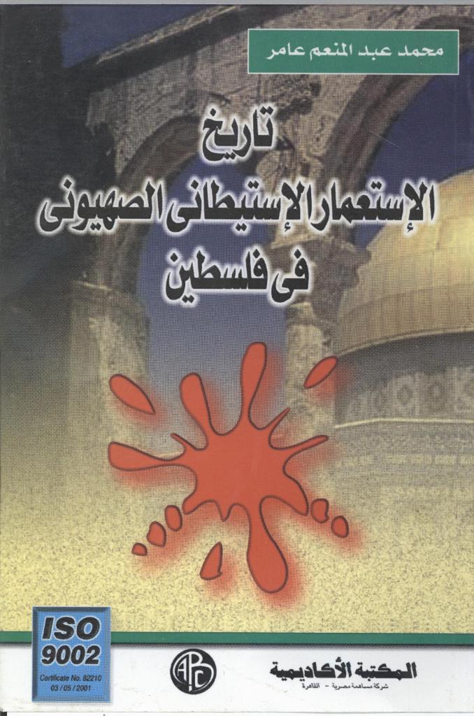 تاريخ الاستعمار الاستيطانى الصهيونى فى فلسطين