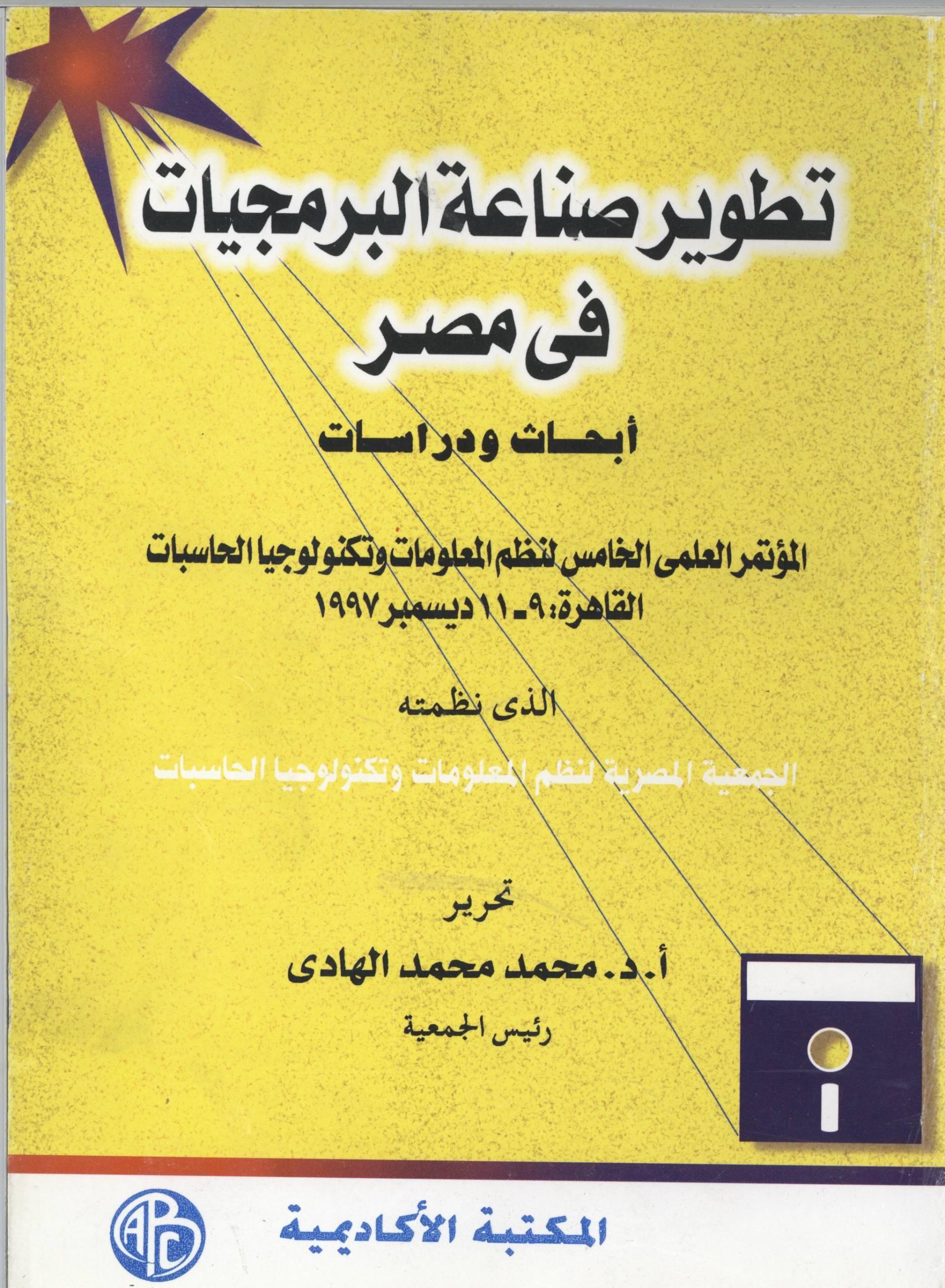 تطوير صناعة البرمجيات فى مصر