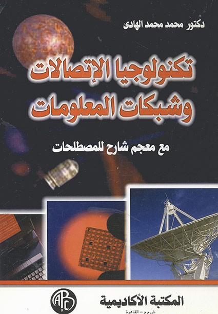 تكنولوجيا الاتصالات و شبكات المعلومات