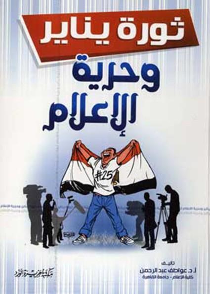 ثورة يناير وحرية الاعلام
