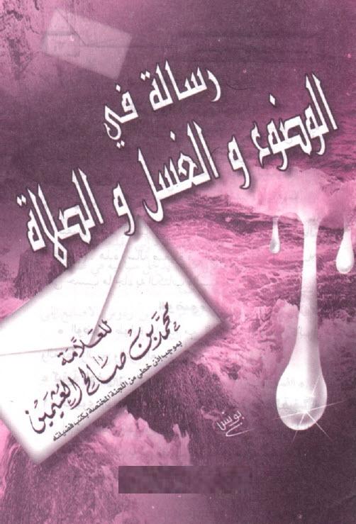 رسالة في الغسل والوضوء والصلاة