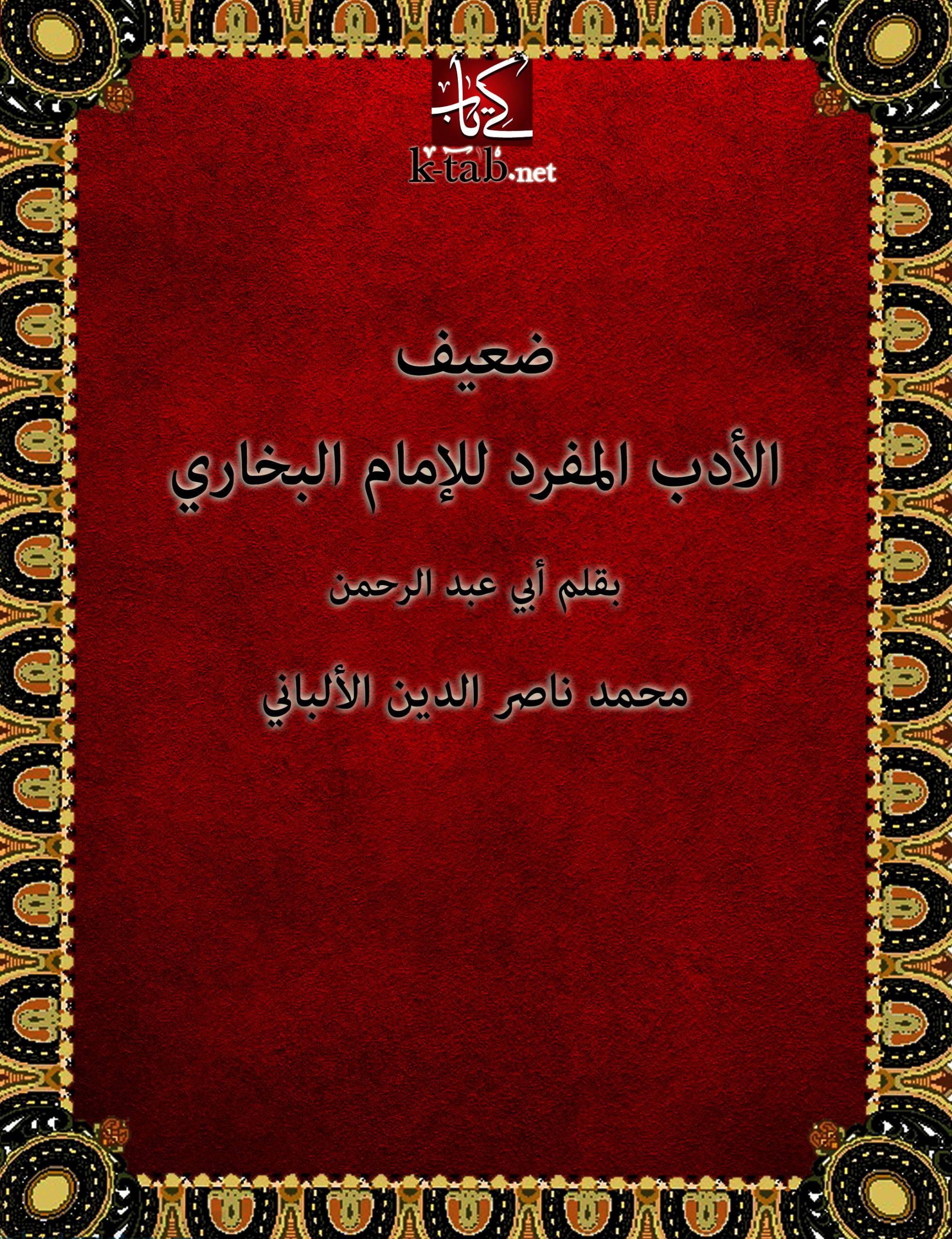 ضعيف الأدب المفرد للإمام البخارى