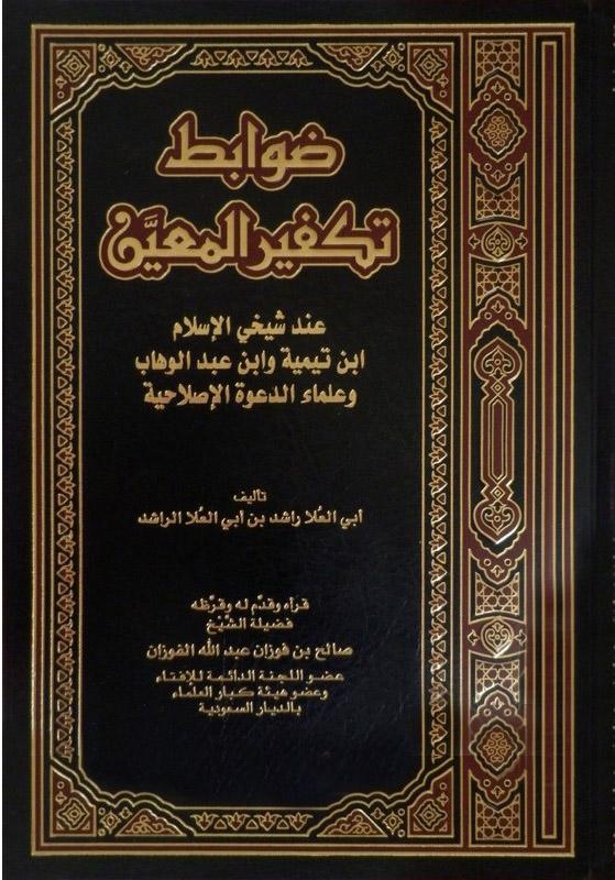 ضوابط تكفير المعين عند شيخي الإسلام ابن تيمية وابن عبد الوهاب وعلماء الدعوة الإصلاحية