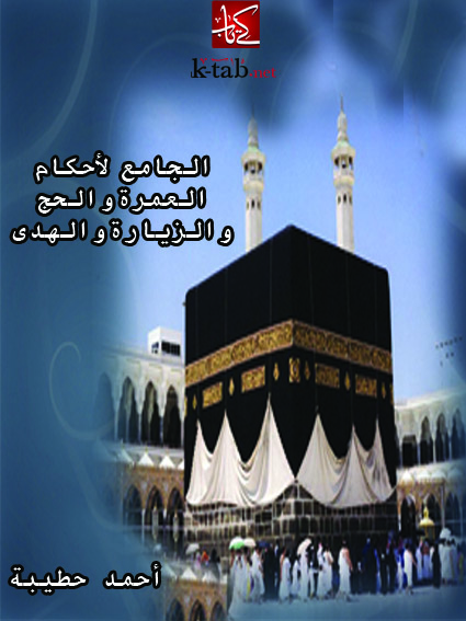 الجامع لأحكام العمرة والحج والزيارة والهدى